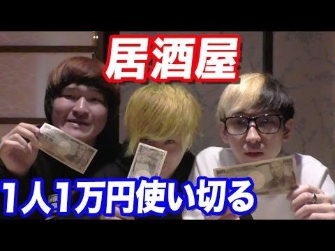 居酒屋で1人1万円使い切るまで帰れません