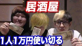 居酒屋で1人1万円使い切るまで帰れません thumbnail