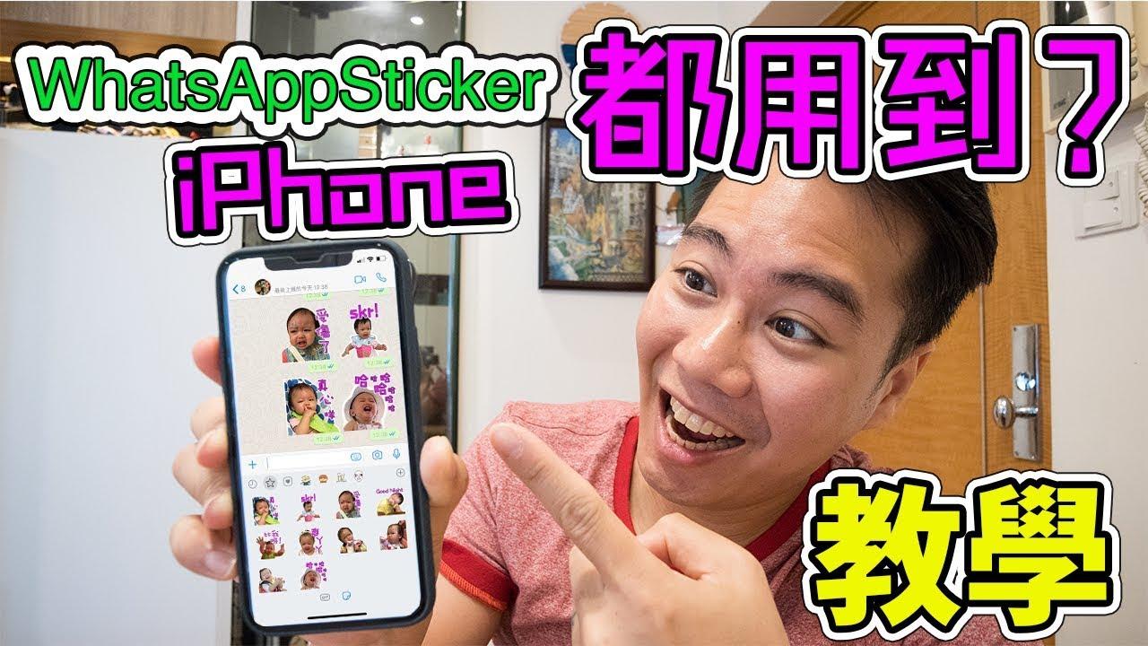 [教學]iPhone iOS如何用WhatsApp sticker | Margaret whatsticker表情包 how to use WhatsApp sticker in iPhone? - YouTube