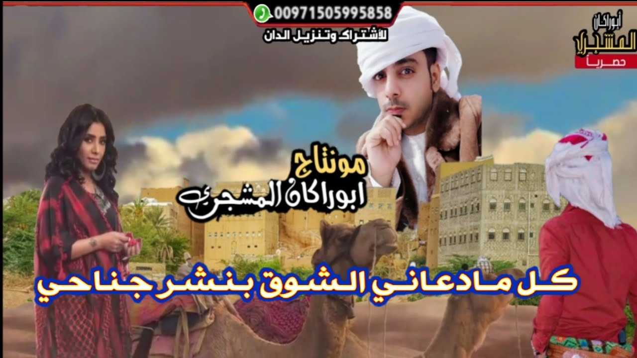 كل مادعاني الشوق بنشر جناحي دان روووعه جديد سالم المعمور Youtube