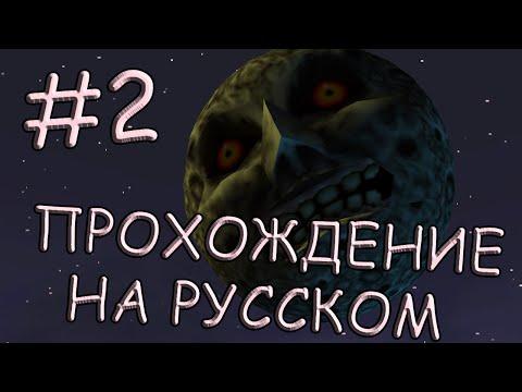 The Legend of Zelda: Majoras Mask прохождение на русском - Часть 2 - Луна падает!