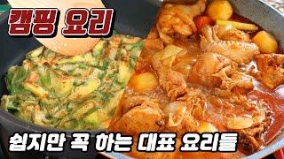 캠핑 요리 / 닭볶음탕 /김치찌개 / 야채부침개 / 햇…