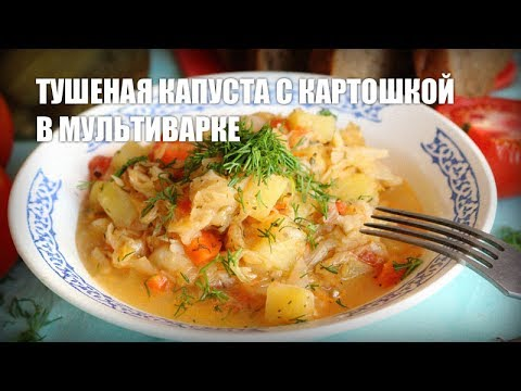 Тушеная капуста с картошкой тушеная рецепт с фото в мультиварке