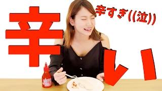 【新発見!】〇〇を一緒に食べると辛さが消える? 永尾まりや Twitter・...