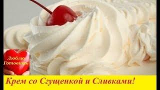 Крем со Сгущенкой и Сливками Рецепт! Как Сделать Крем для Торта со Сливок и Сгущенки/Cream Recipe!