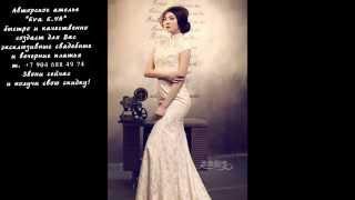 """Свадебные платья """"Eva E.VA"""""""