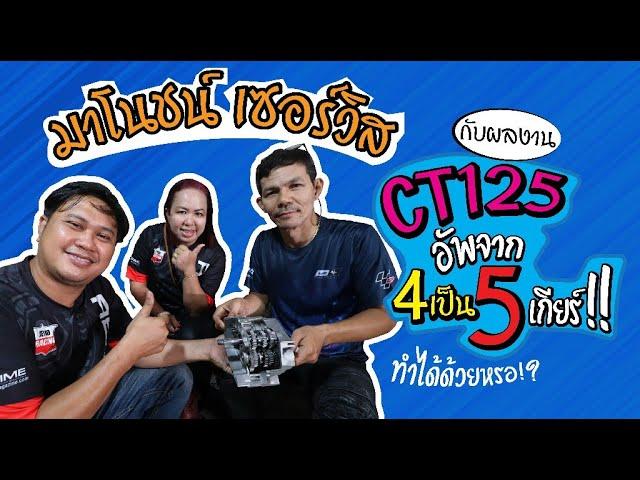 มาโนชน์ เซอร์วิส CT125 อัพจาก 4เป็น5 เกียร์!!!