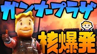 【Fallout 4 VR】メインクエスト別ルートmod:ガンナープラザが核爆発する世界線【フォールアウト4】