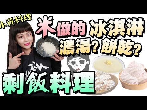 超實用!用米飯做的冰淇淋和玉米濃湯?阿嬤認證的剩飯料理 !小資少女不專業自理餐時間#26|白癡公主