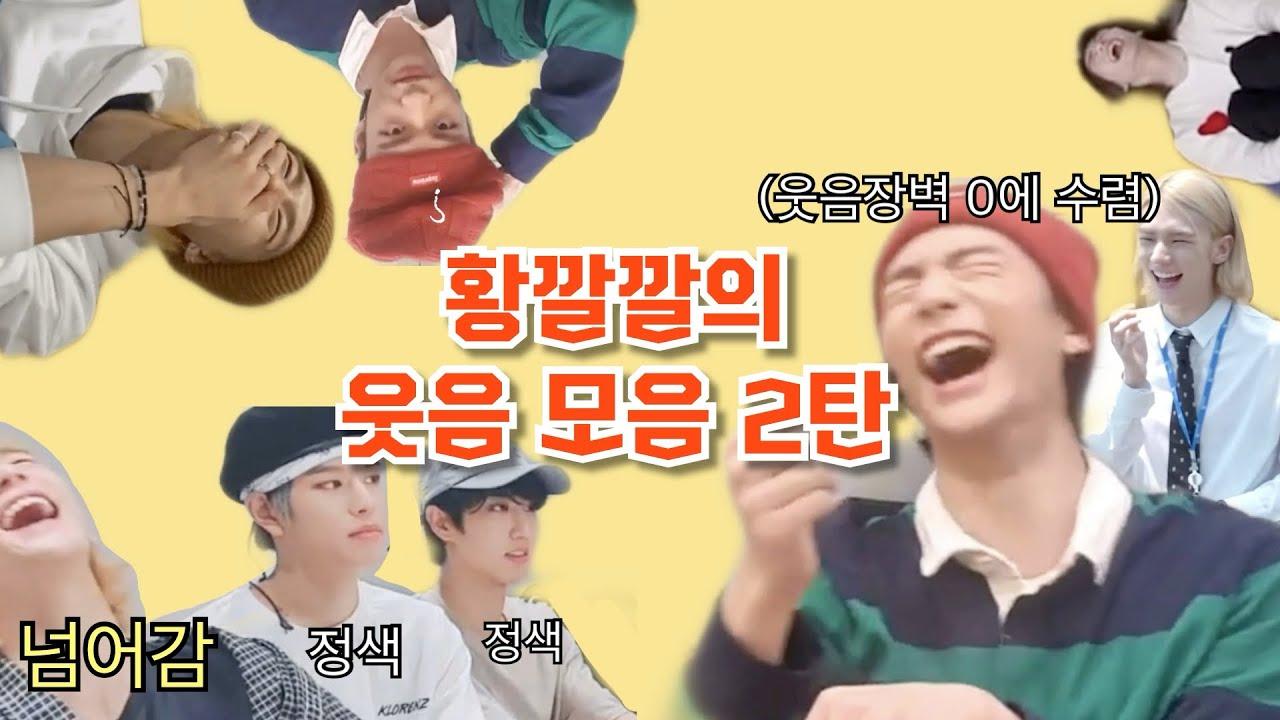 [스트레이키즈] 황현진 핰핰핰 웃음소리 모음 (+웃음 참기) | Hyunjin laughing compilation