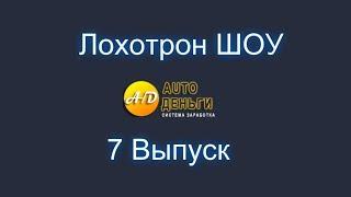 Авто Деньги. Лохотрон ШОУ 7 Выпуск
