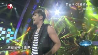 【高清】Chinese Idol中国梦之声总决选梦想之夜130825:罗志祥《幸福啰》