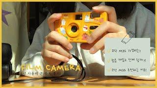 [CH-Vlog #27] 코닥 M35 토이카메라 1년 …