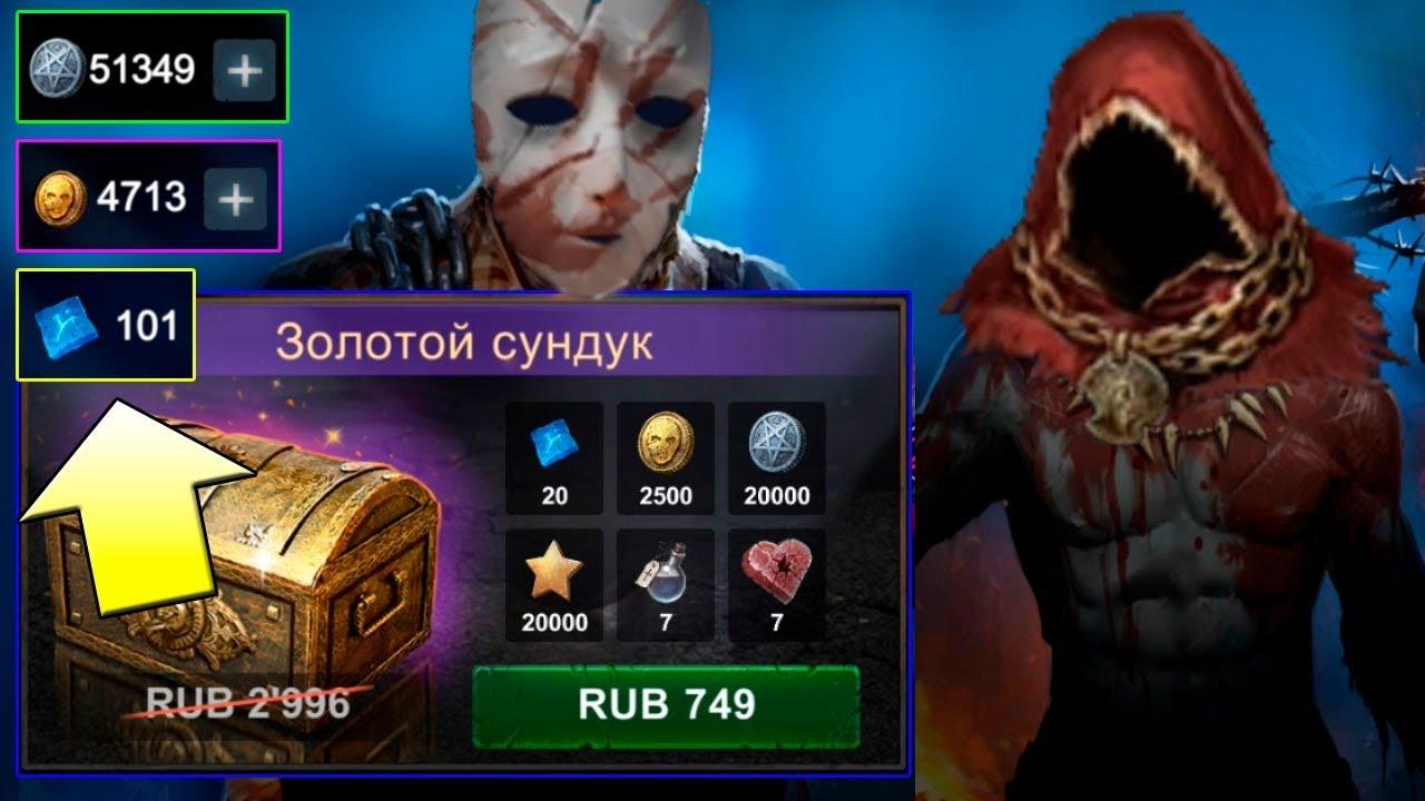 Золотой Сундук