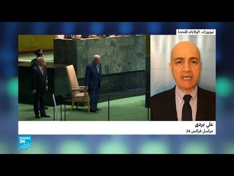 الرئيس الفلسطيني عباس يعتزم تقديم طلب العضوية الكاملة للأمم المتحدة  - 16:55-2019 / 1 / 16