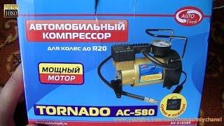 Автомобильный компрессор TORNADO AC 580 смотреть
