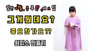 벌룬 원피스만들기 다이마루 원단엔 블루팁, 레드팁  (…