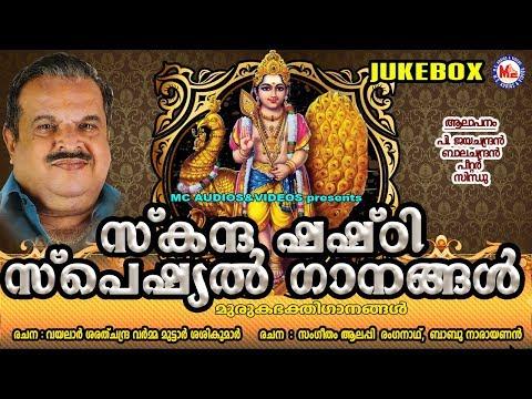 സ്കന്ദഷഷ്ഠി ഗാനങ്ങൾ   Skanda Shasti  Hindu Devotional Songs Malayalam  Sree Murugan Songs