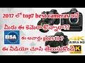 Top7 Best Dslr Cameras In Telugu Best Dslr Cameras For Photography Best Dslrs In 2017 In Telugu mp3