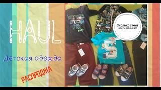 Покупки детской одежды HAUL 11+<