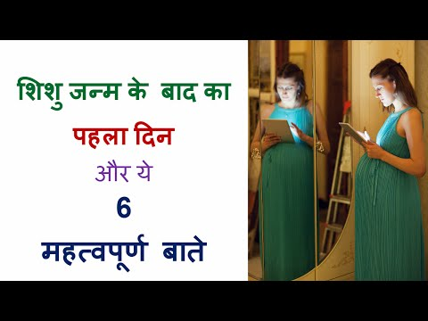 शिशु जन्म के बाद – पहला दिन 6 महत्वपूर्ण बाते/ First day after Baby Birth/24 hours after Delivery