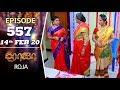 ROJA Serial | Episode 557 | 14th Feb 2020 | Priyanka | SibbuSuryan | SunTV Serial |Saregama TVShows