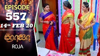 ROJA Serial | Episode 557 | 14th Feb 2020 | Priyanka | SibbuSuryan | SunTV Serial |Saregama TVShows