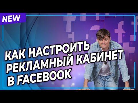 Урок 1.  Таргетированная реклама фейсбук. Настройка рекламного кабинета в Фейсбук.