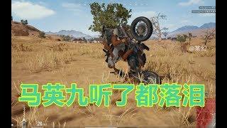 【某幻君】絕地求生PUBG,中文八级,你對台灣一無所知!