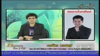 กรภัทร วรเชษฐ์ 09-01-62 On Business Line & Life
