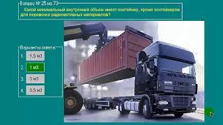 Перевозка опасных грузов автотранспортом (Базовый курс) билеты допог (20-29)
