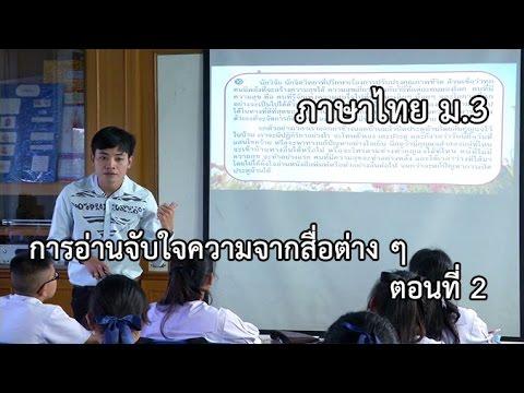 ภาษาไทย ม.3 การอ่านจับใจความจากสื่อต่าง ๆ ตอน 2 ครูวุฒิชัย ครองสิทธิ์