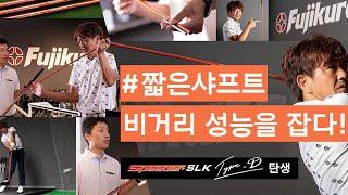 [후지쿠라샤프트코리아] 스피더 SLK TYPE-D(에스…