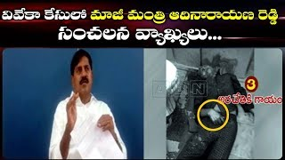 EX Minister Adinarayana Reddy Sensational Comments On Vivekananda Reddy Case
