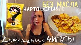 Домашние чипсы без масла в духовке - диетические картофельные чипсоны со специями!
