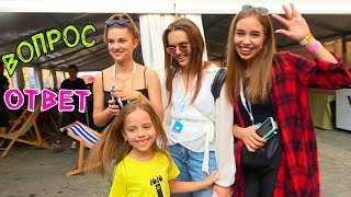 Вопрос Ответ с блогерами Nikol/ Open Kids/ Family Box/ Мисс Николь и с Подписчиками Videozhara 2019