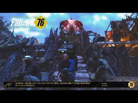 【Fallout 76】荒廃した世界で生き抜く