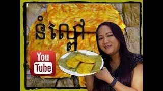 Cambodian food-នំល្ពៅ -THE BEST CAMBODIAN KABOCHA DESSERT!!!(KHMER VERSION)