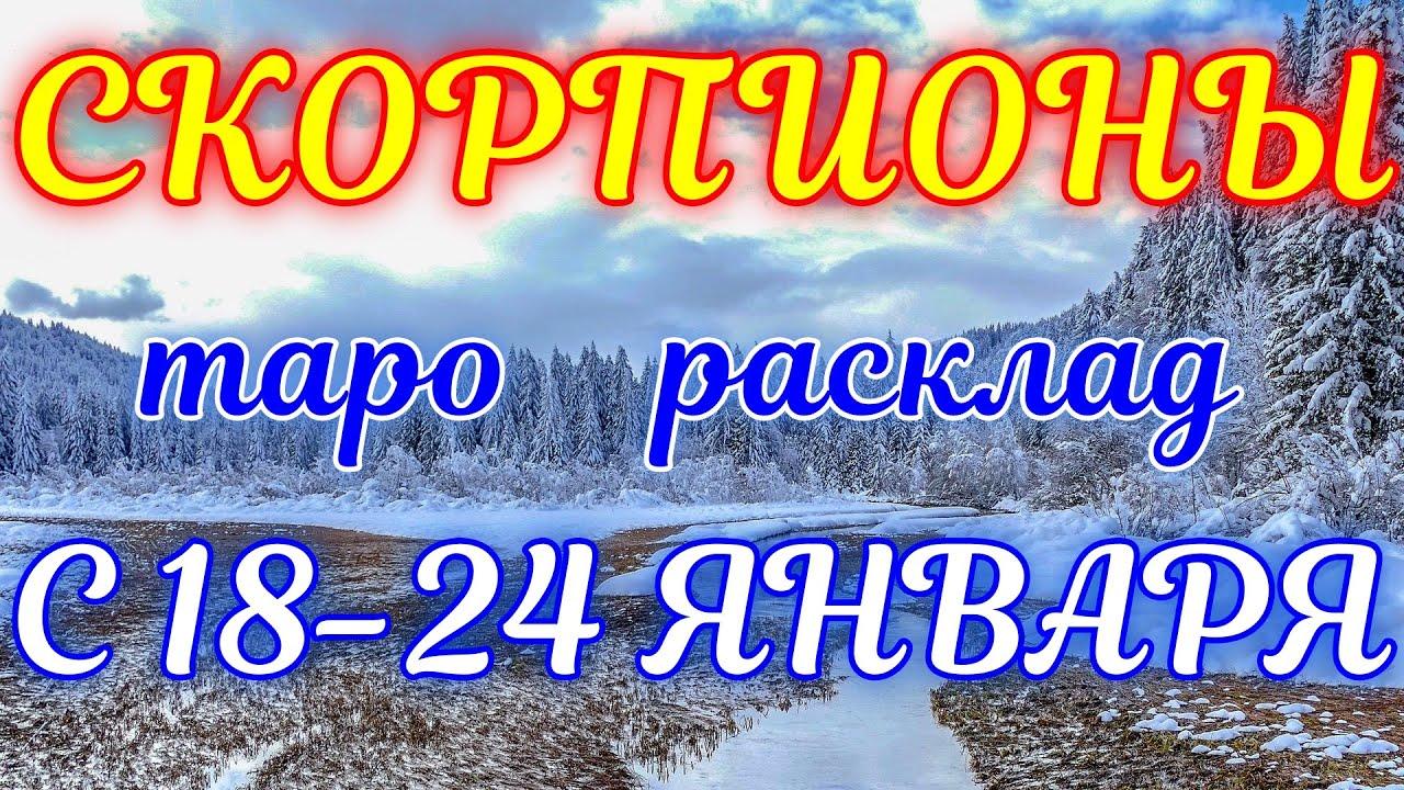 ГОРОСКОП СКОРПИОНЫ С 18 ПО 24 ЯНВАРЯ НА НЕДЕЛЮ.2021