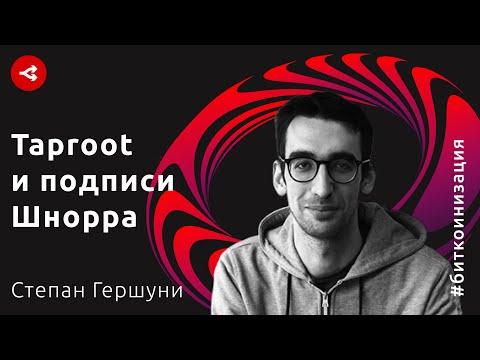Биткоинизация / Что такое Taproot и подписи Шнорра и как они изменят Биткоин — Степан Гершуни