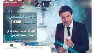 ماجد المهندس تناديك - Majid Almohandis Tenadeek