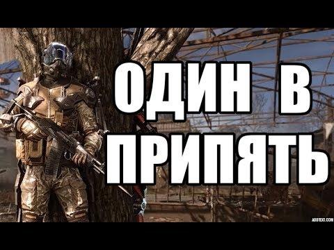 WARFACE Прохождение спецоперации Припять в одиночку без смертей!