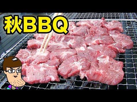 【肉まみれ】秋のBBQを楽しみ尽くす!【ゼビオドーム】