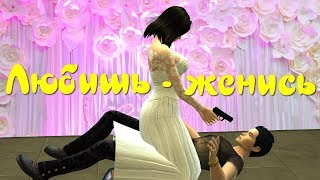 Симс 4: Любишь-женись.The Sims 4 Machinima