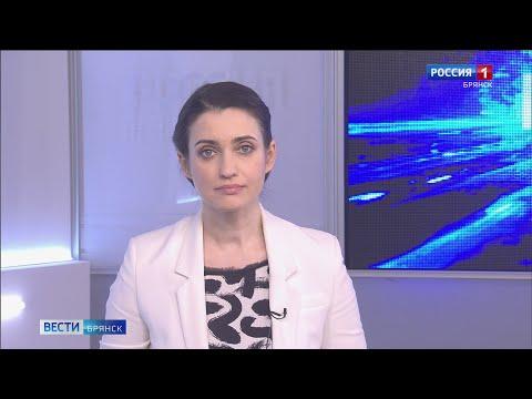 """""""Вести. Брянск"""" (эфир 27.04.2020 в 21:05)"""