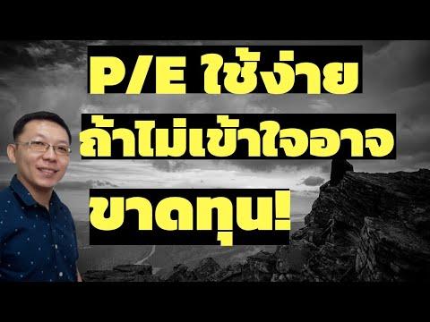 ค่า P/E โปรดศึกษาให้ดีก่อนใช้!!!
