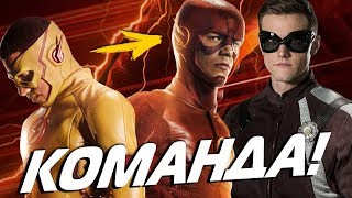 СЪЕМКИ 5-ГО СЕЗОНА ФЛЭША! [НОВОСТИ] / The Flash