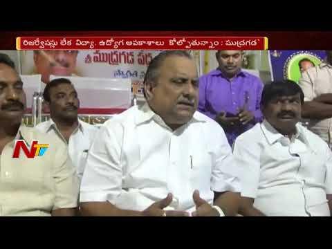 Mudragada Padmanabham Comments on CM Chandrababu Naidu over Kapu Reservations    NTV