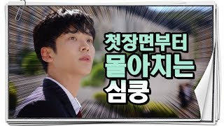 [extraordinaryyou] EP09 ,a handsome actor from the start 어쩌다 발견한 하루 20191016
