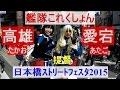 高雄&愛宕&提督【艦これ 】コスプレ の動画、YouTube動画。